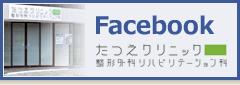 たつえクリニックFacebook
