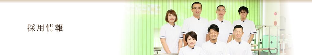 診療放射線技師募集