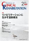 CLINICAL REHABILITATION(2013年2月号) 特集リハビリテーションに生かす温泉療法