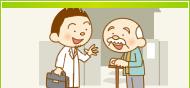 在宅訪問診療は<br />ご自宅で受けられる医療です